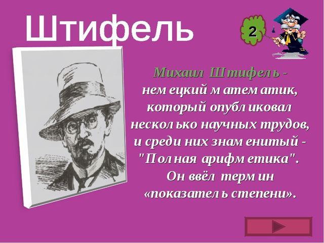Михаил Штифель - немецкий математик, который опубликовал несколько научных тр...