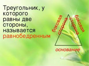 основание боковая сторона боковая сторона Треугольник, у которого равны две с