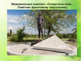 Мемориальный комплекс «Солдатское поле». Памятник фронтовому треугольнику.