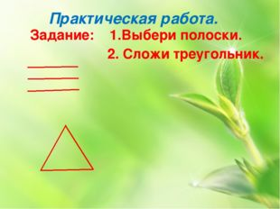 Практическая работа. Задание: 1.Выбери полоски. 2. Сложи треугольник.