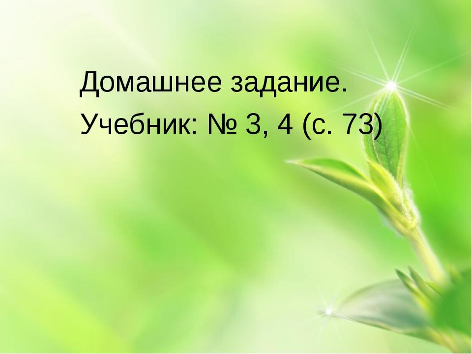 Домашнее задание. Учебник: № 3, 4 (с. 73)