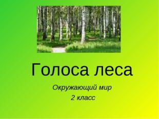 Голоса леса Окружающий мир 2 класс