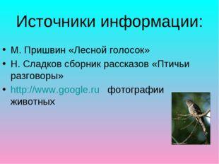 Источники информации: М. Пришвин «Лесной голосок» Н. Сладков сборник рассказо