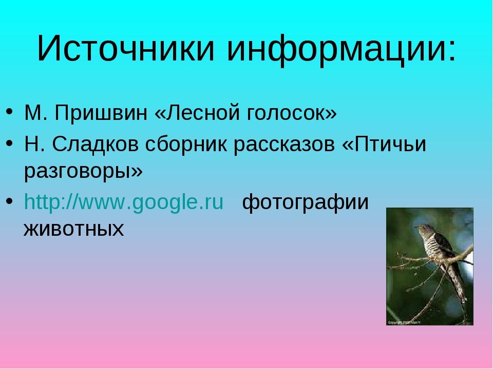 Источники информации: М. Пришвин «Лесной голосок» Н. Сладков сборник рассказо...