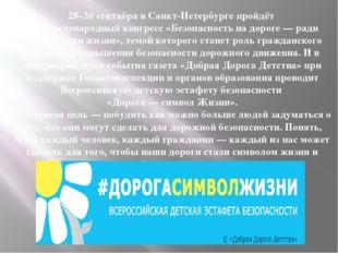28–30 сентября в Санкт-Петербурге пройдёт VI Международный конгресс «Безопас