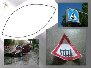Дороги и дорожные знаки должны быть отремонтированы
