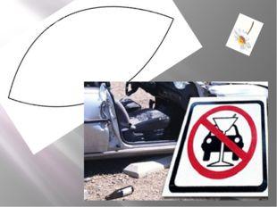 Водителям не садиться пьяными за руль!!!