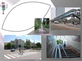 Переходить дорогу только по светофору, зебре или подземному (наземному) пере