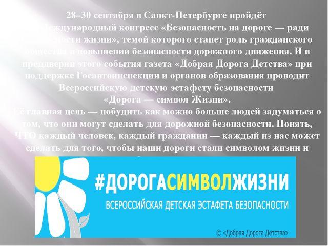 28–30 сентября в Санкт-Петербурге пройдёт VI Международный конгресс «Безопас...
