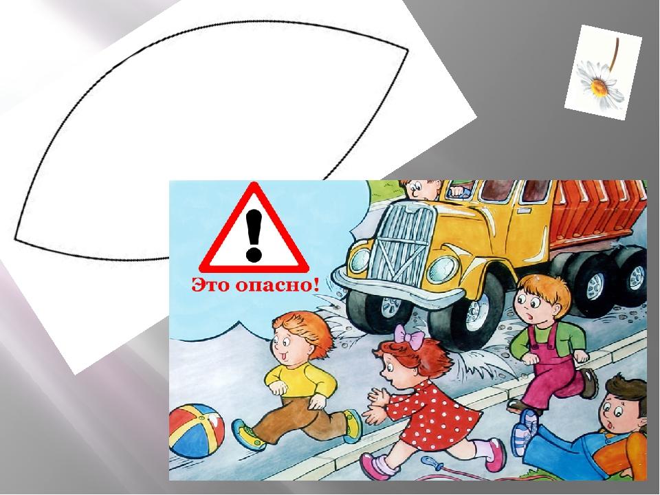 Детям не играть рядом с дорогой!