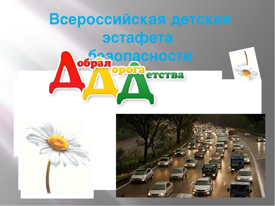 Всероссийская детская эстафета безопасности