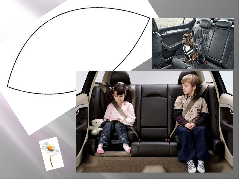 Детям нельзя садиться на переднее сиденье. Для малышей в машине должно быть...