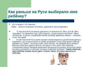 Как раньше на Руси выбирали имя ребёнку? Из словаря С.И.Ожигова «Имя – личное