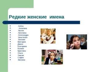 Редкие женские имена Алёна Алевтина Ашхен Ангелина Александра Анастасия Евген