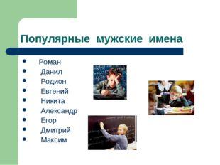 Популярные мужские имена Роман Данил Родион Евгений Никита Александр Егор Дми
