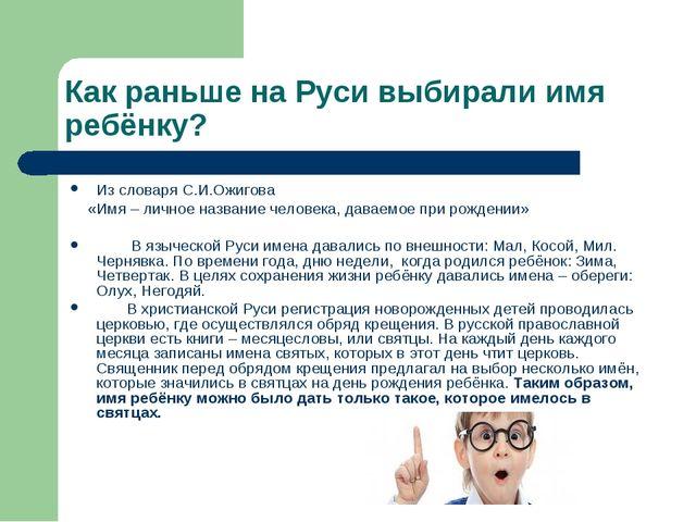 Как раньше на Руси выбирали имя ребёнку? Из словаря С.И.Ожигова «Имя – личное...