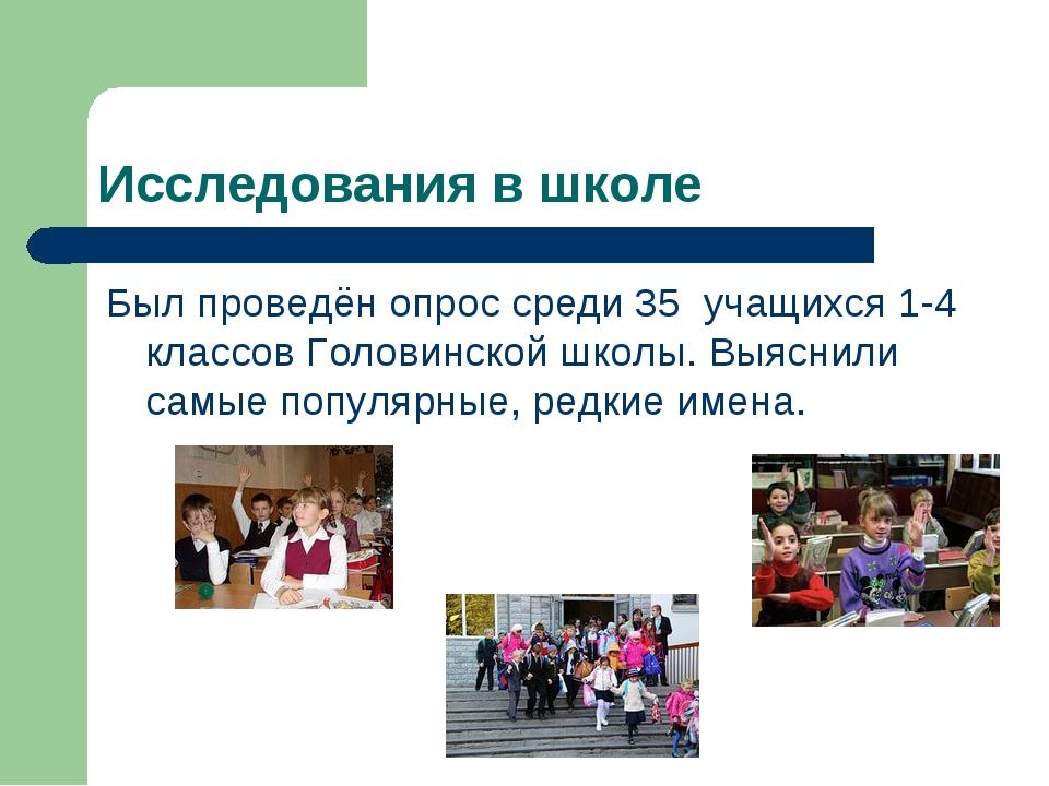Исследования в школе Был проведён опрос среди 35 учащихся 1-4 классов Головин...