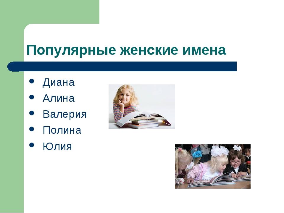 Популярные женские имена Диана Алина Валерия Полина Юлия
