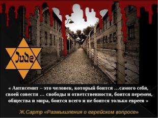 « Антисемит – это человек, который боится …самого себя, своей совести … свобо