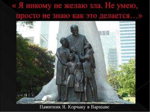 Памятник Я. Корчаку в Варшаве
