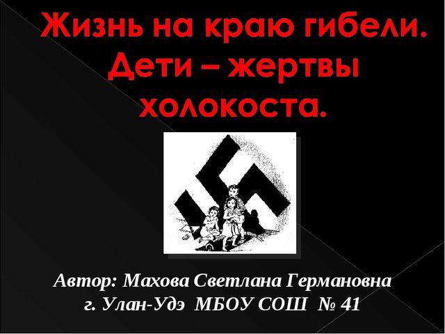 Автор: Махова Светлана Германовна г. Улан-Удэ МБОУ СОШ № 41
