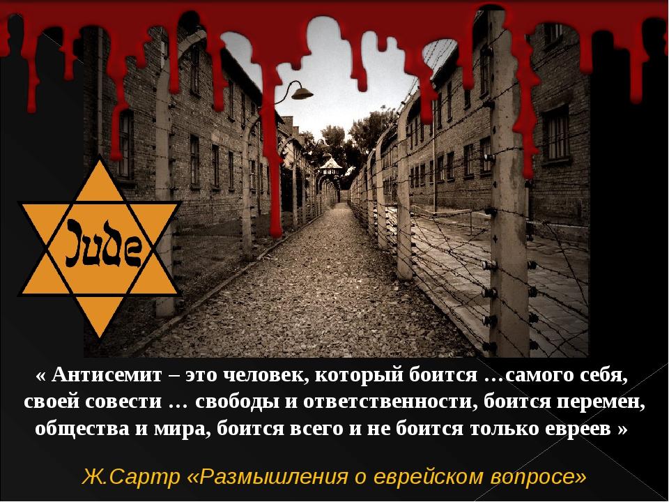 « Антисемит – это человек, который боится …самого себя, своей совести … свобо...
