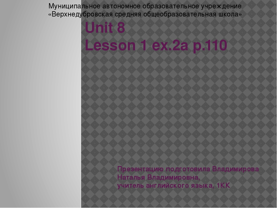 Unit 8 Lesson 1 ex.2a p.110 Презентацию подготовила Владимирова Наталья Влади...