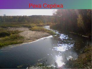 Река Серёжа
