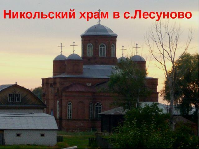 Никольский храм в с.Лесуново