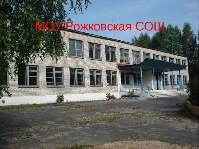 МОУ Рожковская СОШ