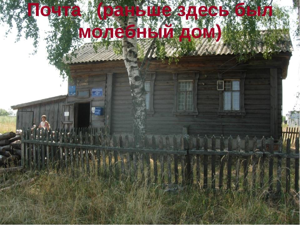 Почта (раньше здесь был молебный дом)