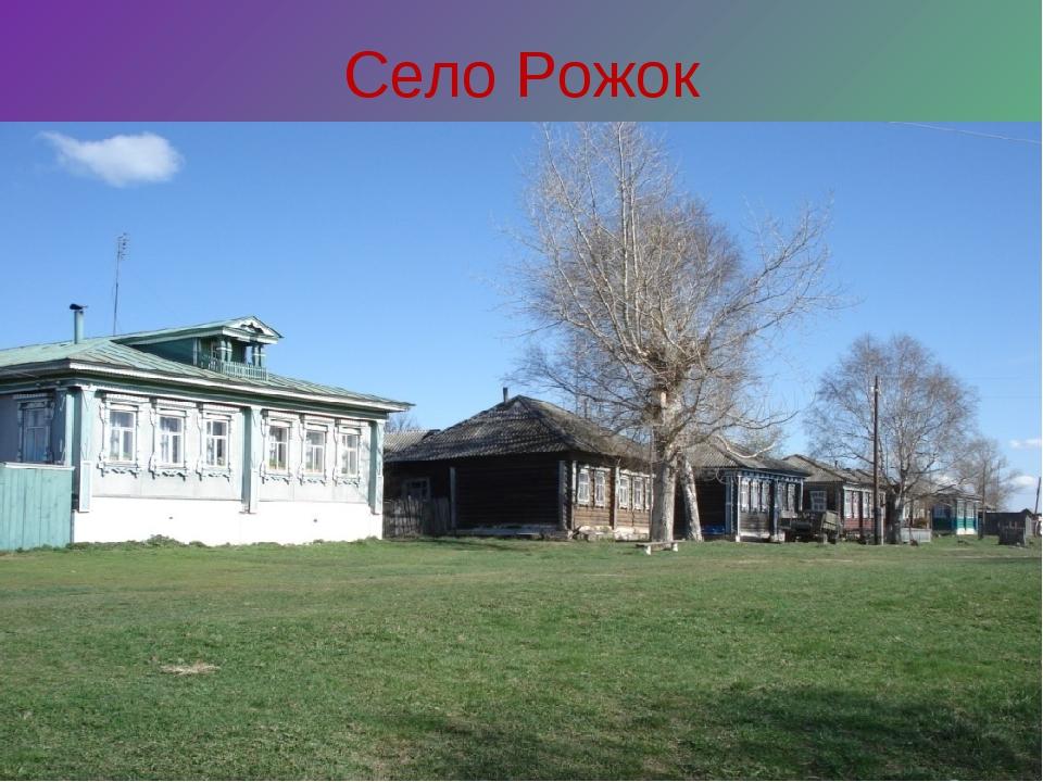 Село Рожок
