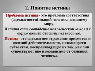 2. Понятие истины Проблема истины - это проблема соответствия (адекватности)