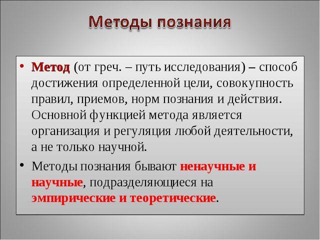 Метод (от греч. – путь исследования) – способ достижения определенной цели, с...