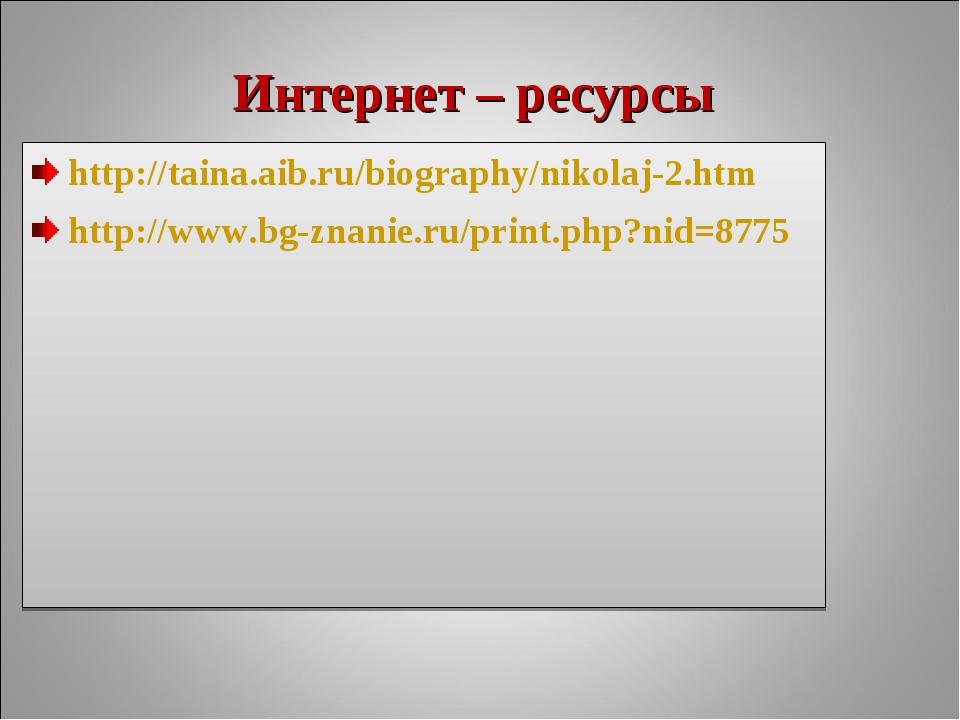 Интернет – ресурсы http://taina.aib.ru/biography/nikolaj-2.htm http://www.bg-...