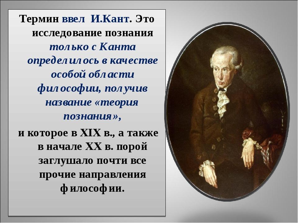 Термин ввел И.Кант. Это исследование познания только с Канта определилось в к...
