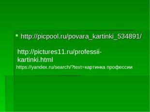 http://picpool.ru/povara_kartinki_534891/ http://pictures11.ru/professii-kart