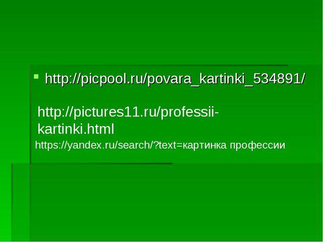http://picpool.ru/povara_kartinki_534891/ http://pictures11.ru/professii-kart...