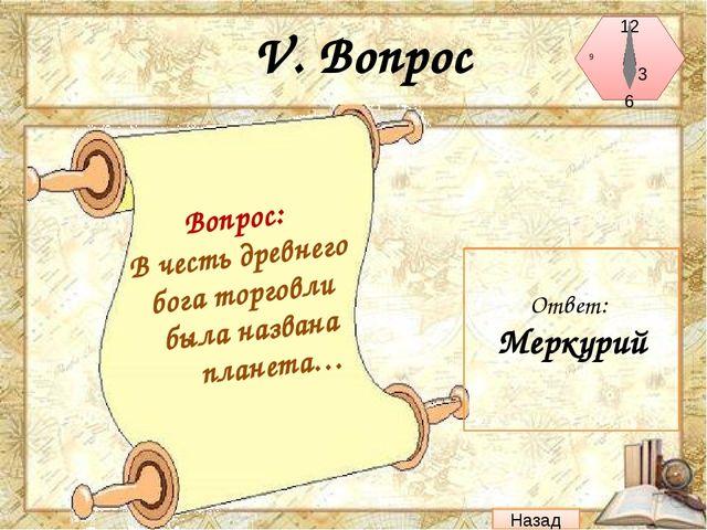 VI. Вопрос Ответ: Юрий Гагарин Назад Вопрос: Первый человек, покоривший звезд...