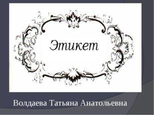 Волдаева Татьяна Анатольевна