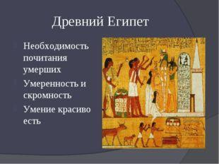 Древний Египет Необходимость почитания умерших Умеренность и скромность Умени