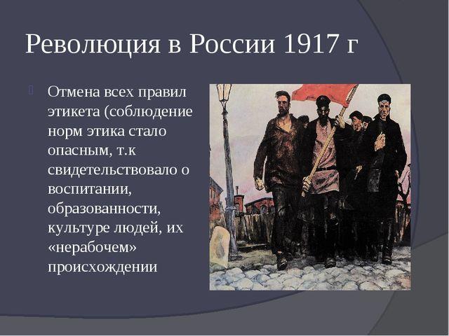 Революция в России 1917 г Отмена всех правил этикета (соблюдение норм этика с...