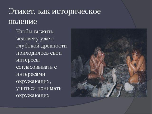 Этикет, как историческое явление Чтобы выжить, человеку уже с глубокой древно...
