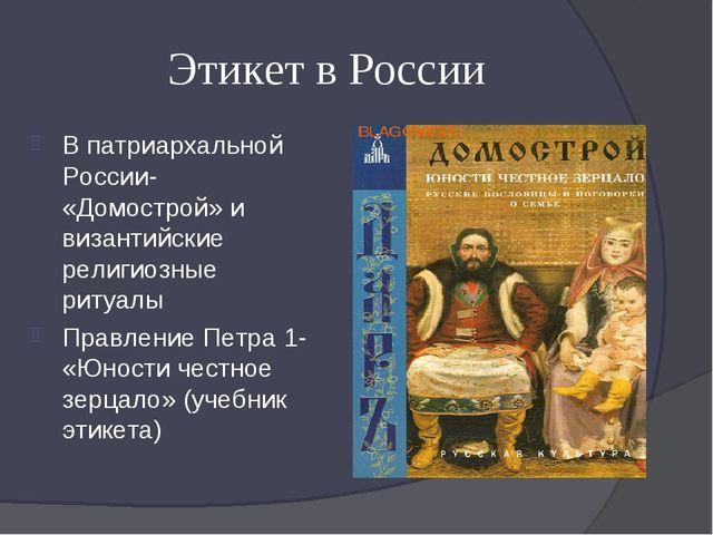Этикет в России В патриархальной России- «Домострой» и византийские религиозн...