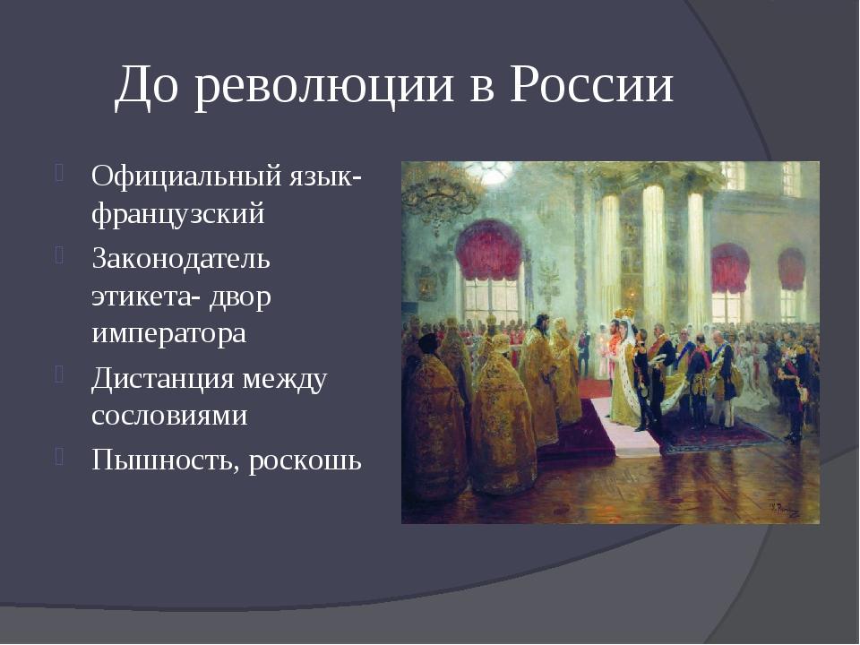 До революции в России Официальный язык- французский Законодатель этикета- дво...