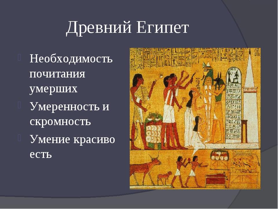 Древний Египет Необходимость почитания умерших Умеренность и скромность Умени...