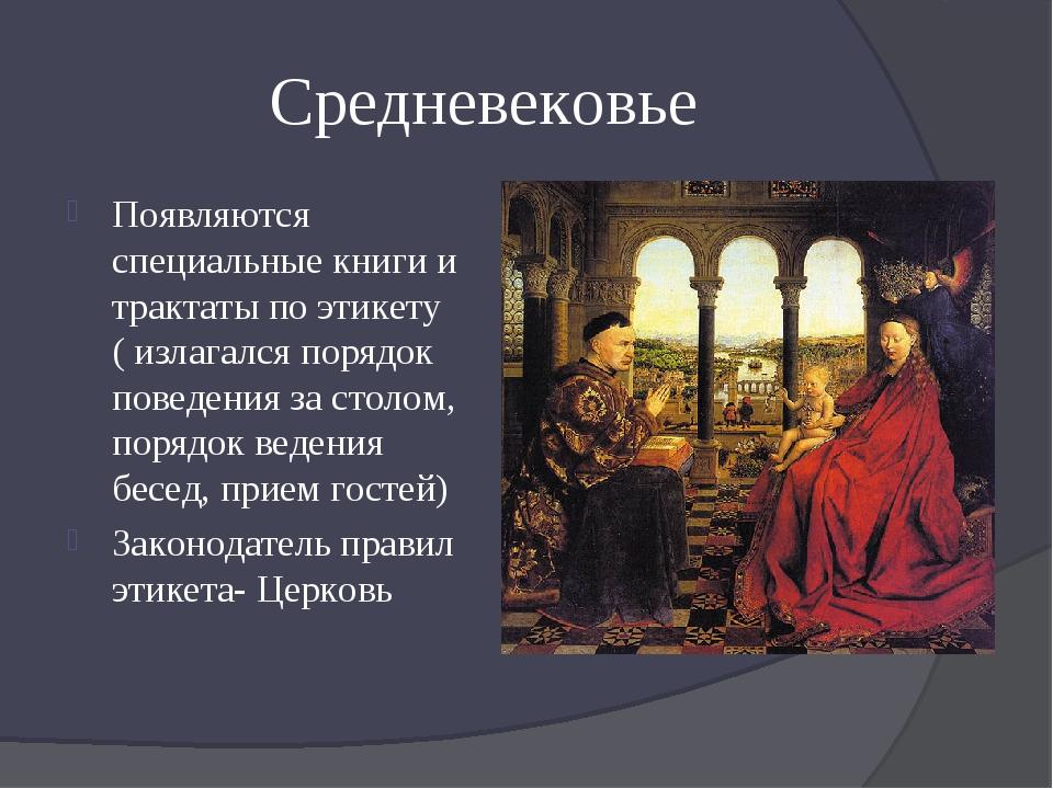 Средневековье Появляются специальные книги и трактаты по этикету ( излагался...