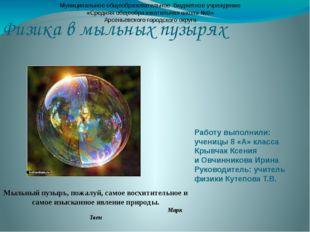 Физика в мыльных пузырях Работу выполнили: ученицы 8 «А» класса Крывчак Ксени