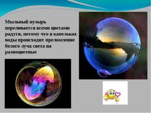 Мыльный пузырь переливается всеми цветами радуги, потому что в капельках воды