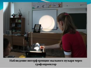Наблюдение интерференции мыльного пузыря через графопроектор